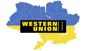 Денежные переводы Вестерн Юнион на Украину: стоимость и алгоритм действий