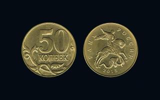Сколько копеек в 1 рубле и в каком Федеральном законе это закреплено?