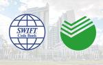 Как узнать SWIFT-код Сбербанка?