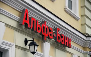 Как открыть брокерский счет в Альфа-Банке?