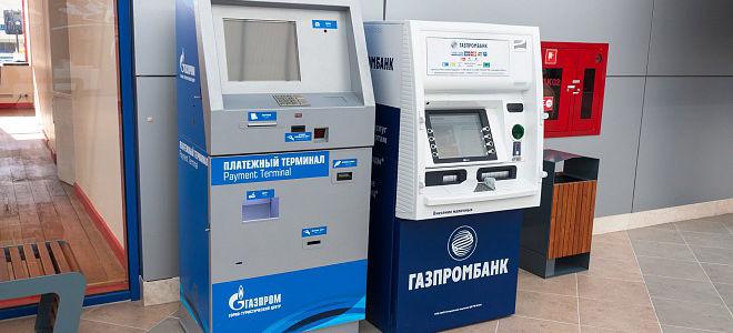 Список партнёров Газпромбанка и банкоматы без комиссии