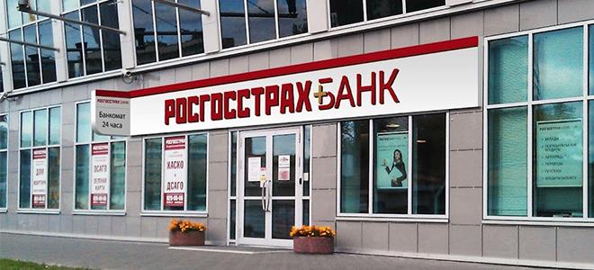Беспроцентное обналичивание и партнеры Росгосстрах Банка