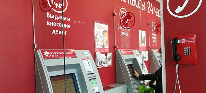 Партнеры банка Русский Стандарт: банкоматы без комиссии и тарифы обналичивания