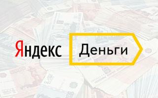 Через что и как вернуть средства на кошелёк Яндекс.Деньги?