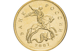 Советские и российские монеты – какие из них можно продать за большие деньги?