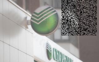 Как осуществляется оплата по QR коду в Сбербанке Онлайн?