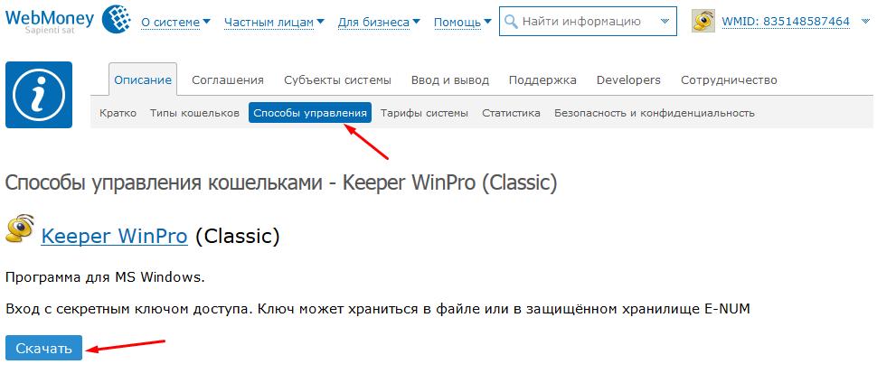 Скачать WebMoney Keeper WinPro