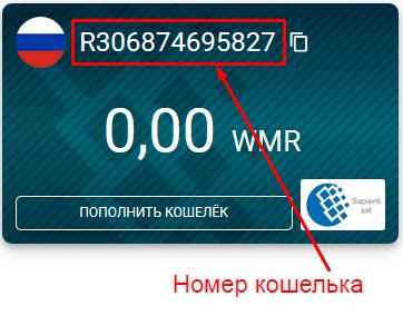 Номер рублевого кошелька WebMoney