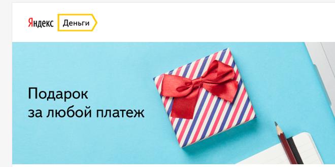 Подарочные акции Яндекс.Деньги