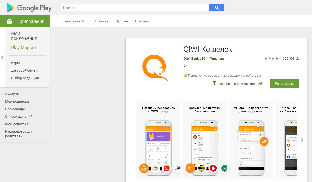 Мобильное приложение Киви