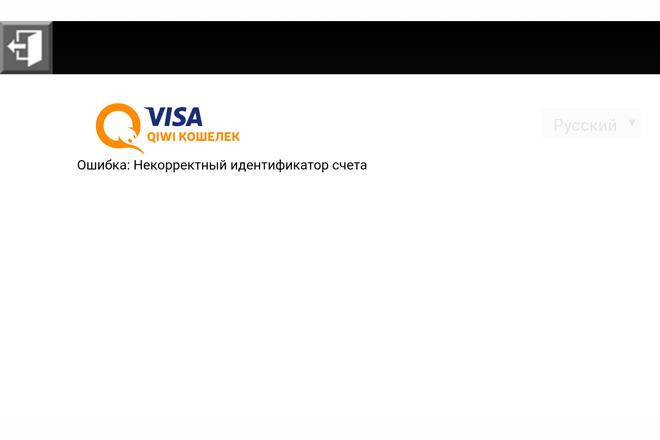 Некорректный идентификатор счета