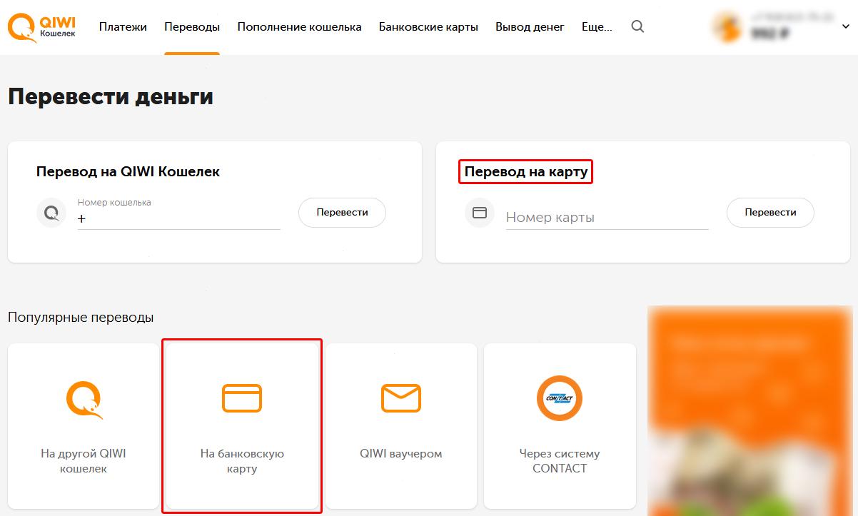 Перевод на карты в Украине