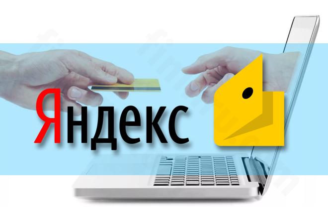 Яндекс Деньги платежи