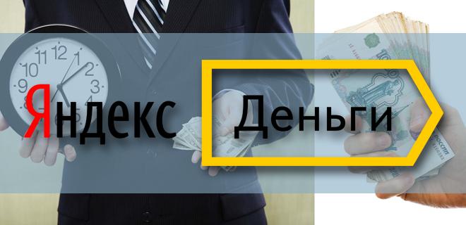 Яндекс Деньги в кредит