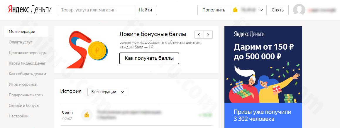 Яндекс деньги кошелек вход личный кабинет