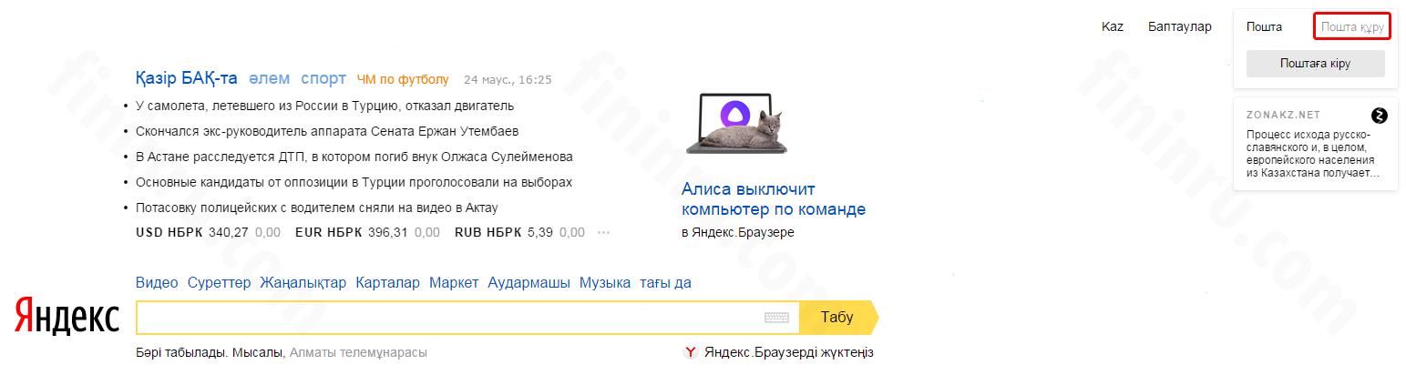 Почта КЗ