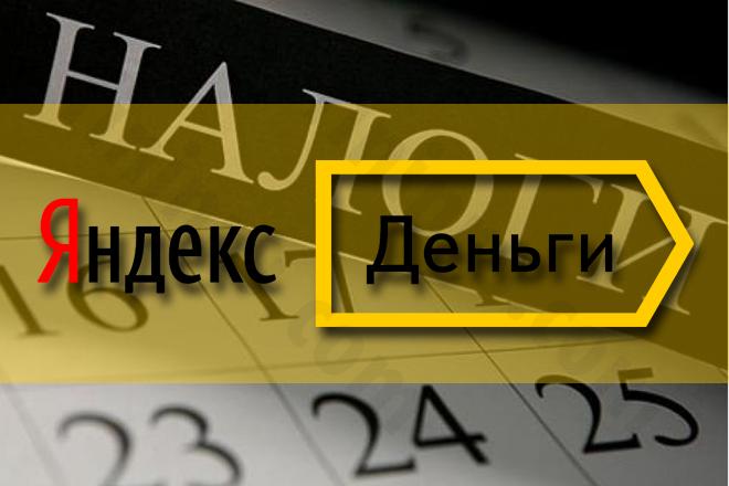 Яндекс налог