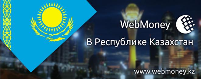 Вебмани в казахстане