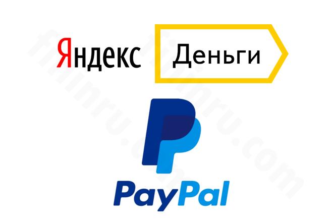 Перевести деньги с Яндекс Деньги на Paypal