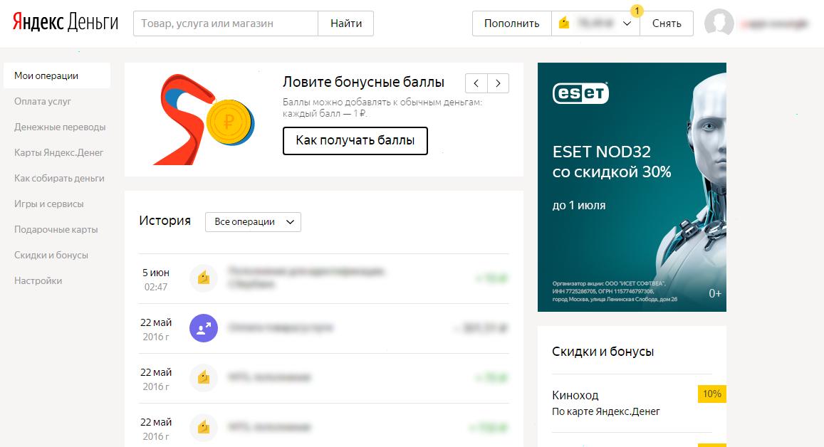 Что такое Яндекс Паспорт