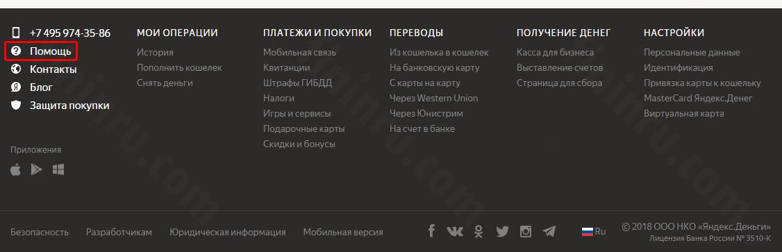 Помощь Яндекс.Деньги