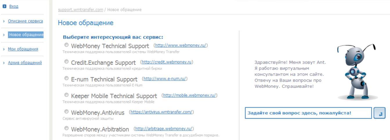 Техподдержка вебмани