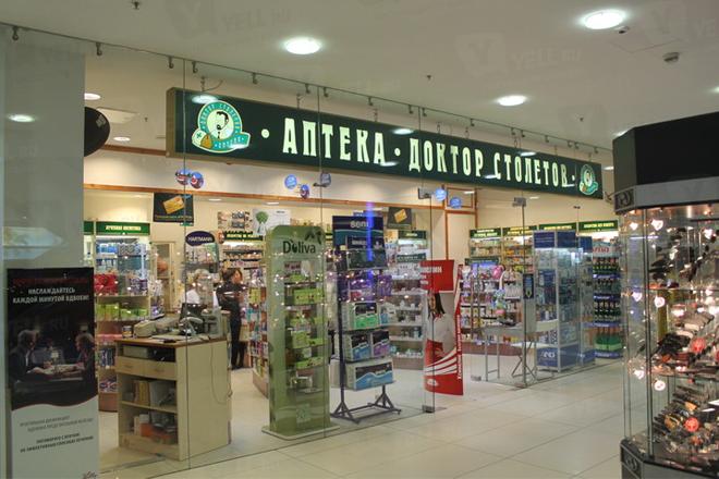 """Аптека """"Доктор Столетов"""""""
