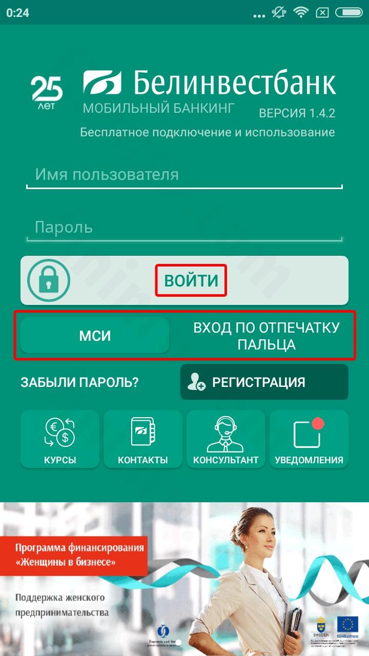 Мобильный Белинвестбанк