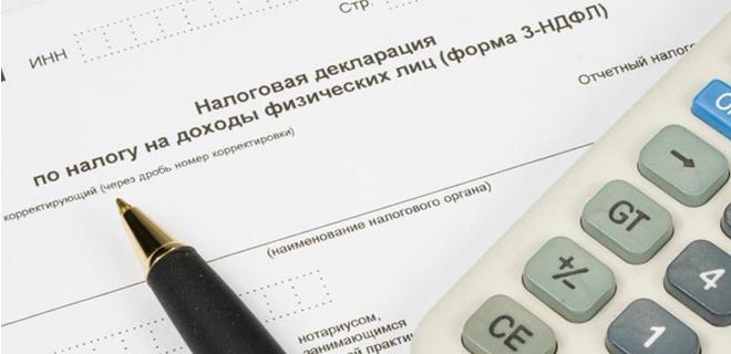 Декларация по налогу