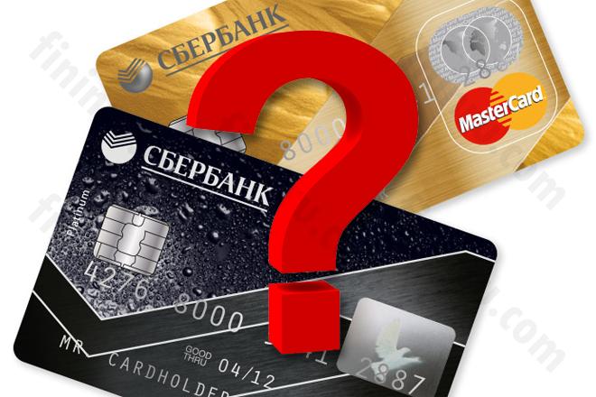 Как узнать ФИО по номеру карты Сбербанка