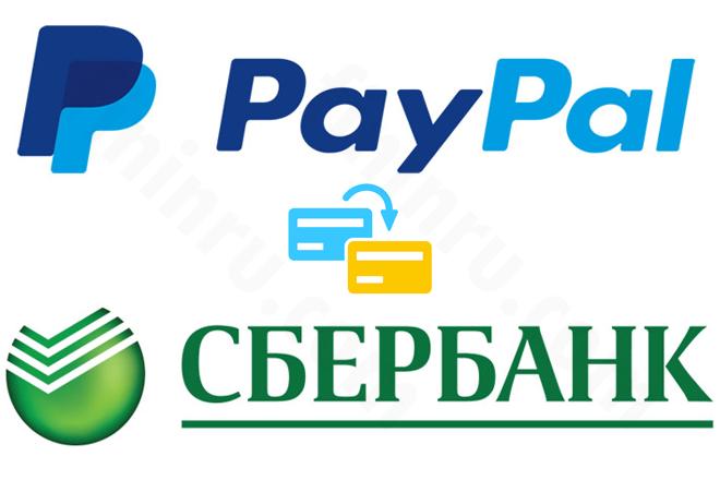 Как вывести деньги с PayPal на Сбербанк