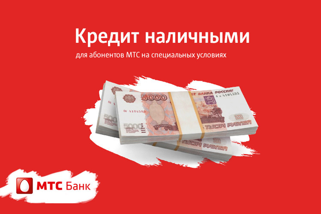 Кредит в МТС-банке