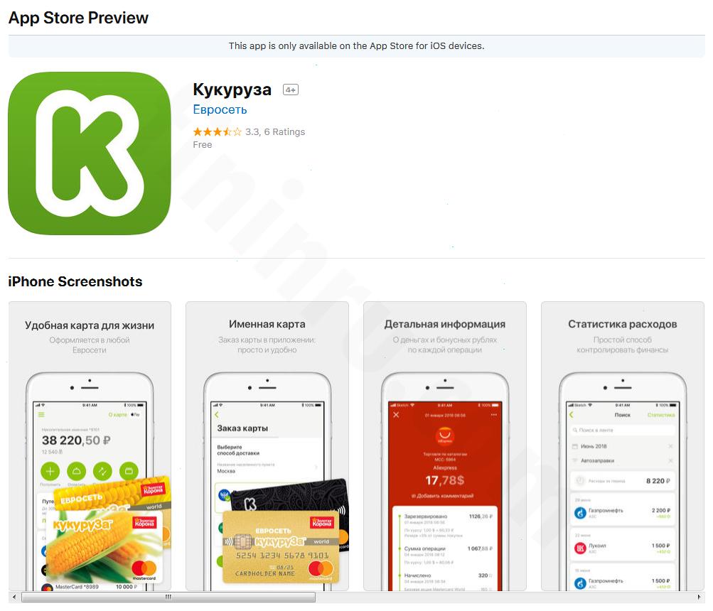 Кукуруза на App Store