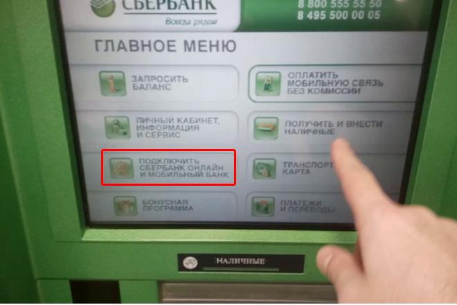Подключение мобильного банка Сбербанка