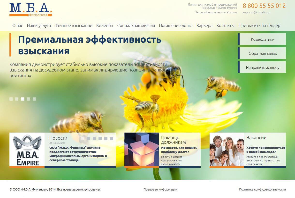 Сайт МБА Финансы