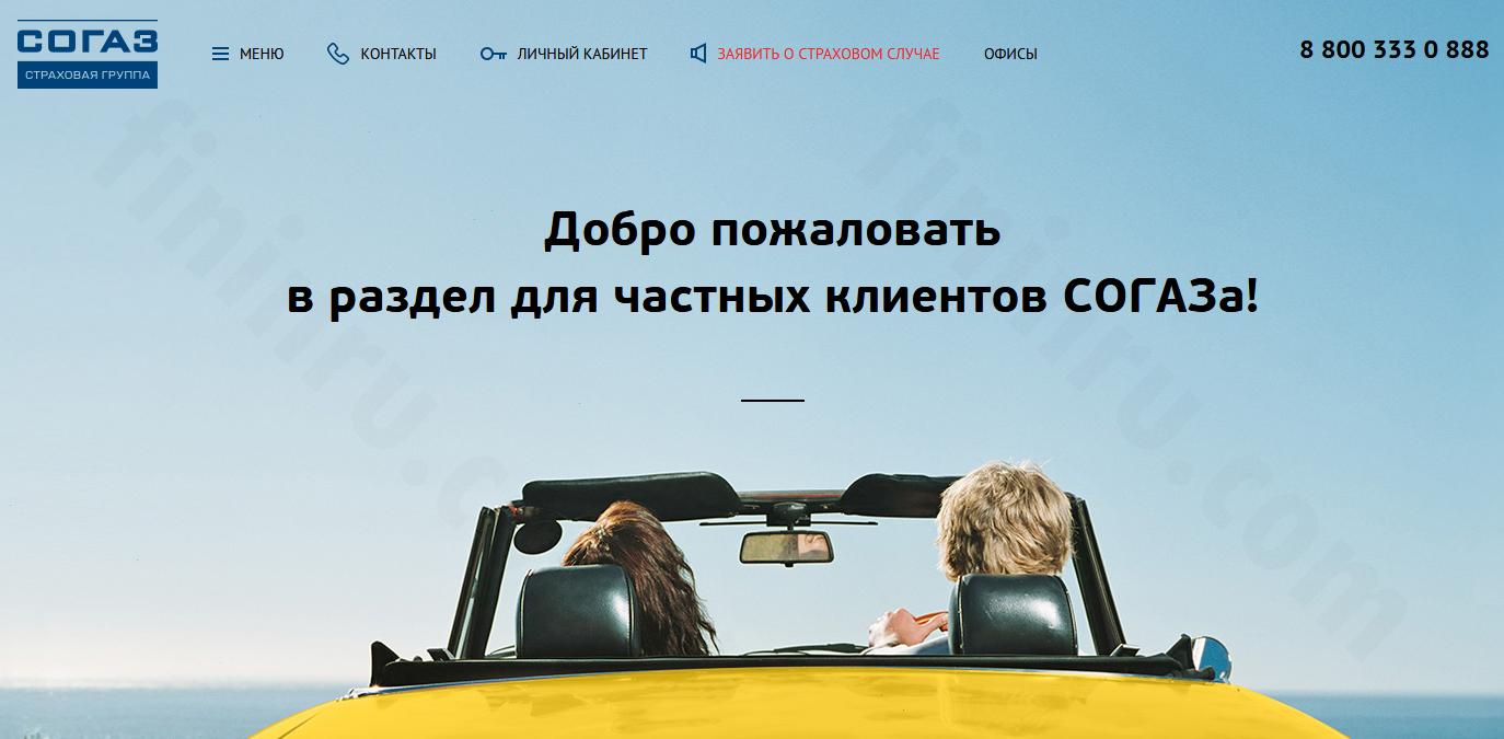 Сайт Согаз