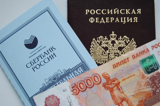Сберкнижка и паспорт