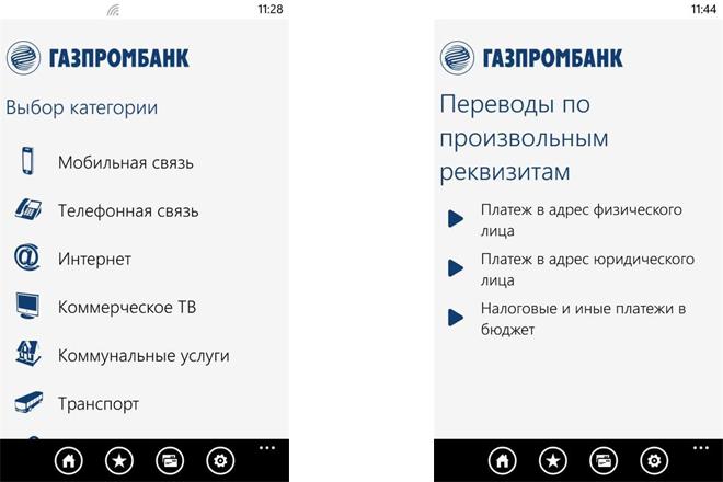 Приложение мобильное