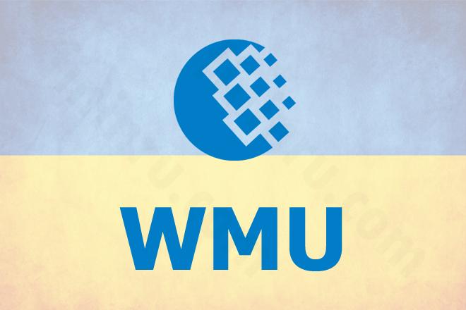 WMU это что за валюта