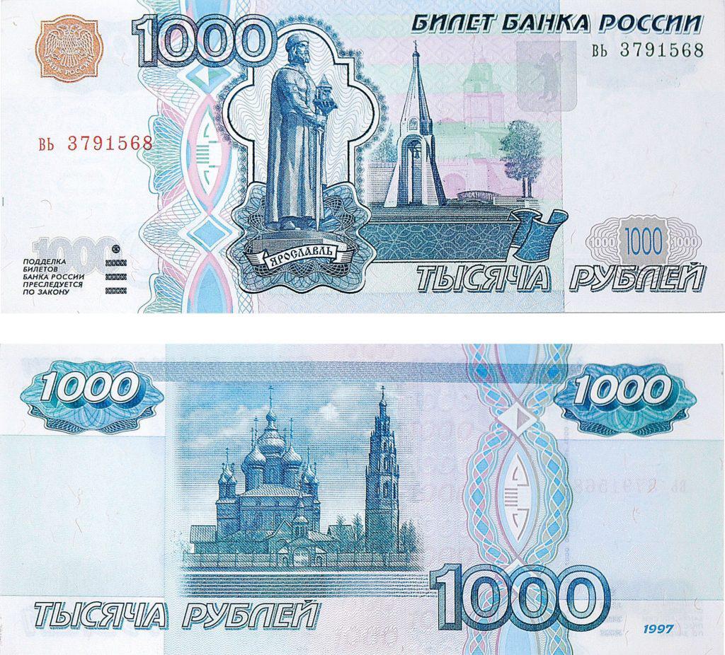 Изображение - Банкноты банка россии 1000_rublej