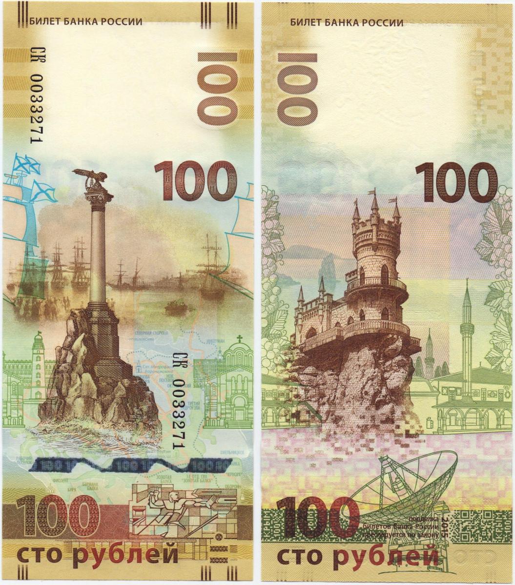 Изображение - Банкноты банка россии 100_rublej_Krym