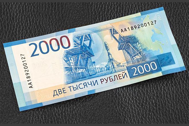 Изображение - Банкноты банка россии 2000_rublej