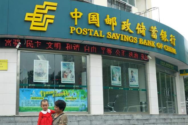China Postal Savings Bank