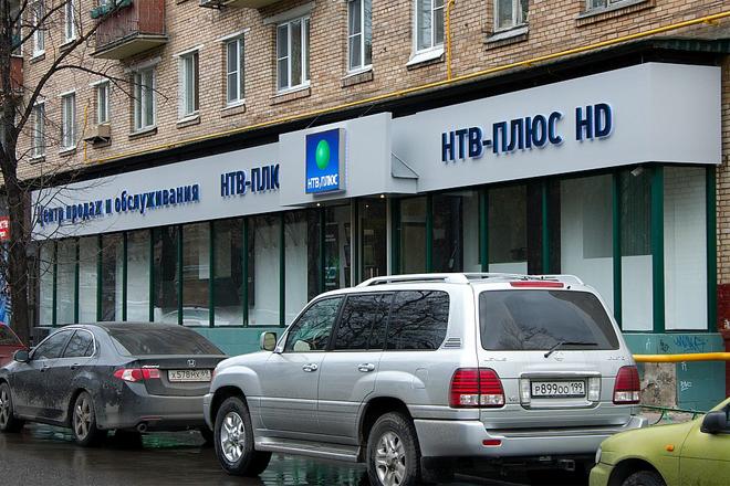 Центр обслуживания и продаж НТВ Плюс