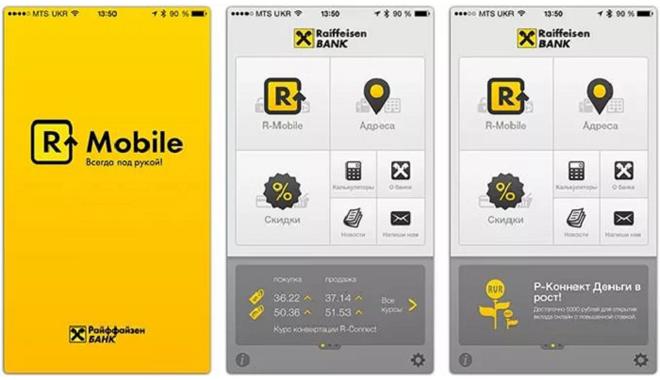 Экраны R Mobile