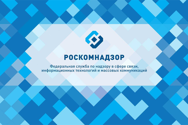 Жалоба в Роскомнадзор