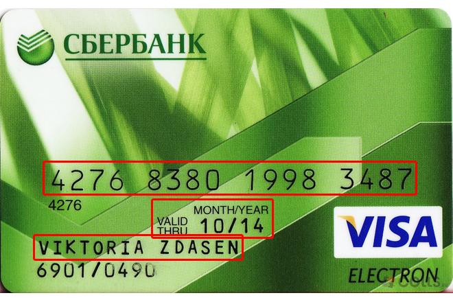 Номер карты Сбербанка где смотреть