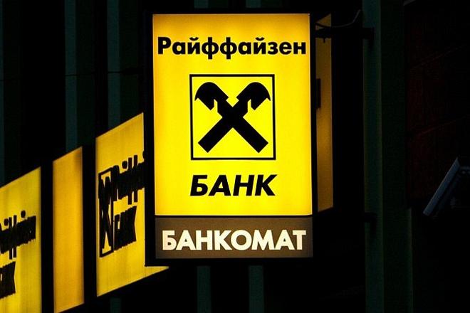 Банкомат Райффайзенбанка