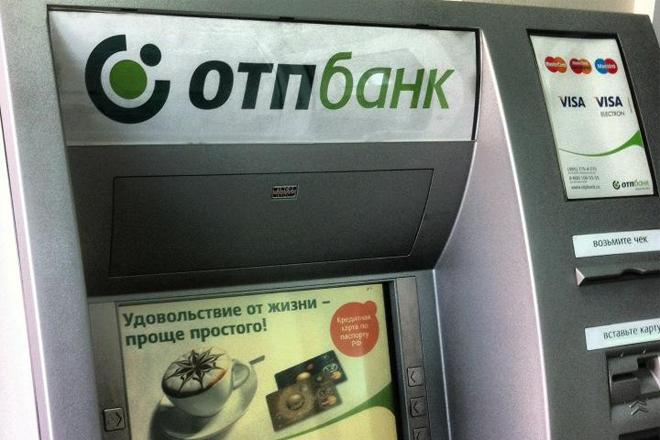 Банкомат ОТП