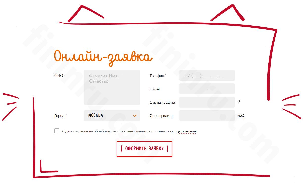 Форма заявки онлайн
